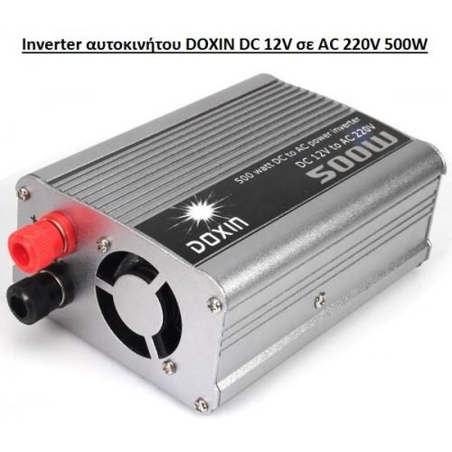 Inverter αυτοκινήτου 12V σε 220V 500W + USB - DOXIN DXP-500H